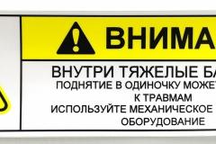 warning sticker lift